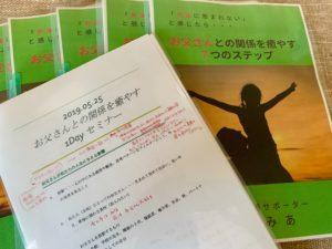 後ろの冊子は、参加者さんへの無料プレゼント☆